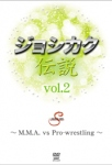 ジョシカク伝説 vol.2 ~M.M.A. vs Pro-wrestling~ DVD