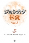 ジョシカク伝説 vol.3 ~Critical Women Fight~ DVD